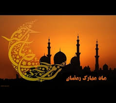 پایان رمضان، فرصت وصل یاران