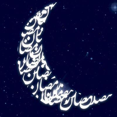 مباحث رمضان 1437ه.ق